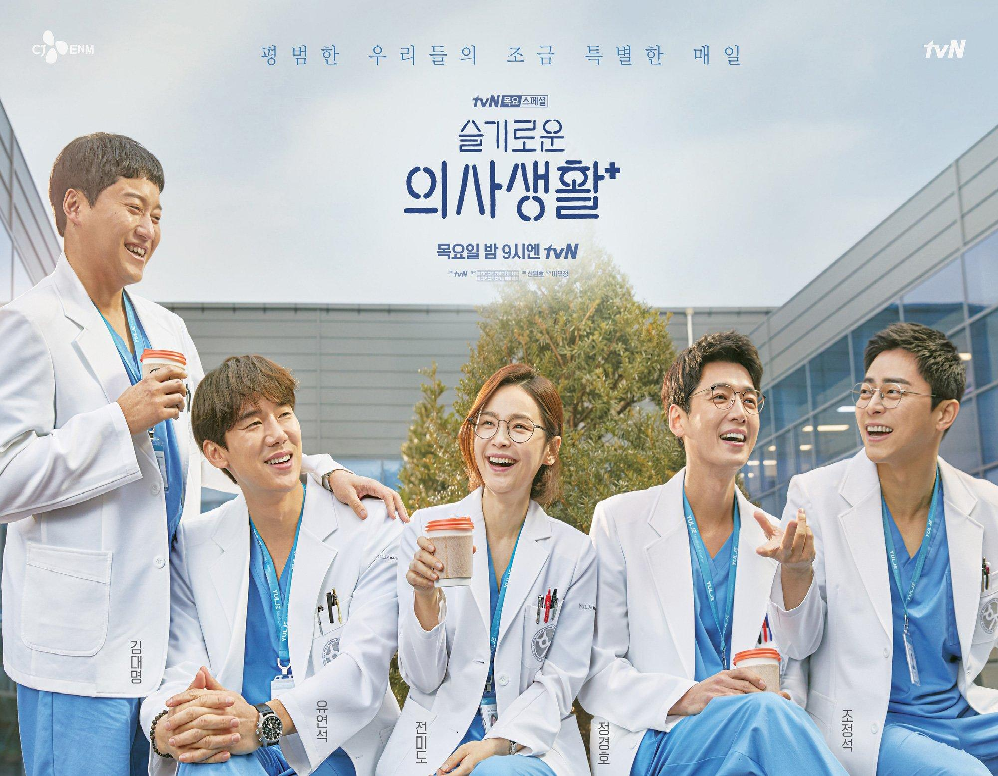 Poster phim Hospital Playlist. (Ảnh: Internet)